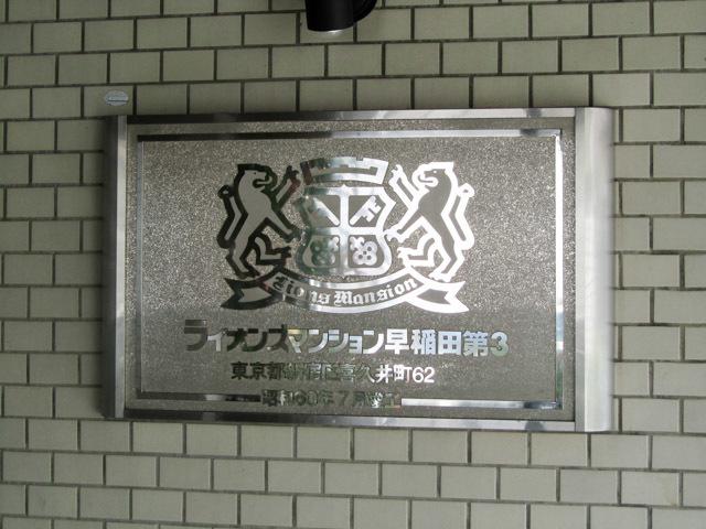 ライオンズマンション早稲田第3の看板