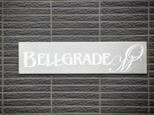 ベルグレードOMの看板