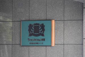 ライオンズマンション浮間の看板