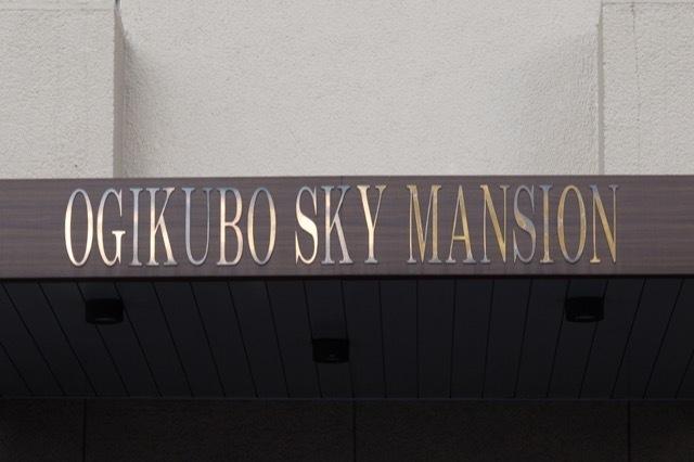 荻窪スカイマンションの看板