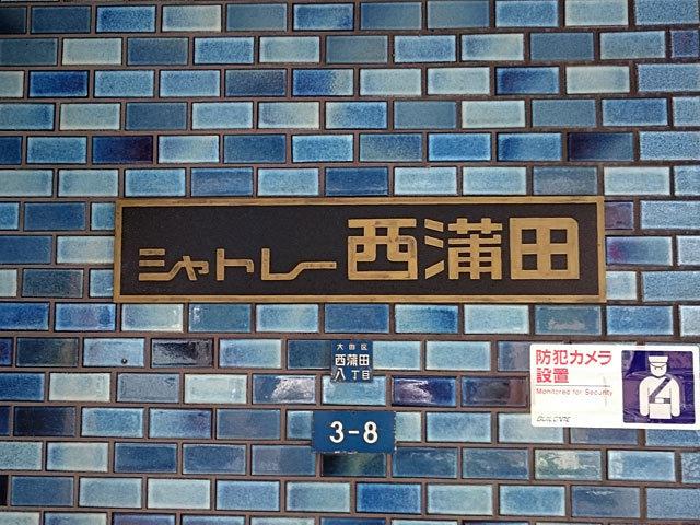 シャトレー西蒲田の看板
