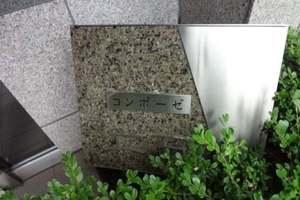コンポーゼ立石の看板