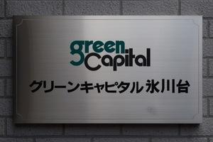 グリーンキャピタル氷川台の看板