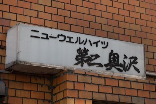 ニューウェルハイツ第2奥沢の看板