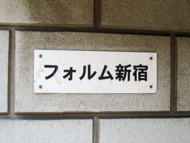 フォルム新宿の看板