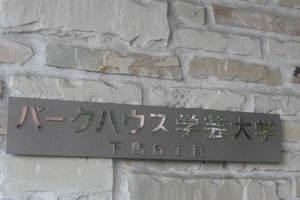 パークハウス学芸大学下馬6丁目の看板