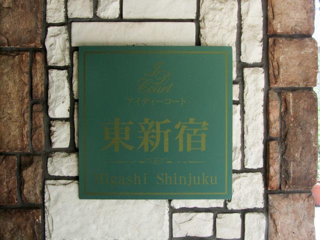 アイディーコート東新宿の看板
