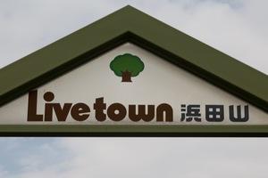 ライブタウン浜田山の看板