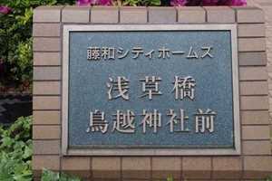 藤和シティホームズ浅草橋鳥越神社前の看板