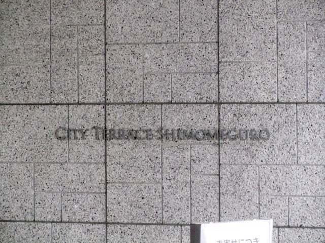 シティテラス下目黒の看板