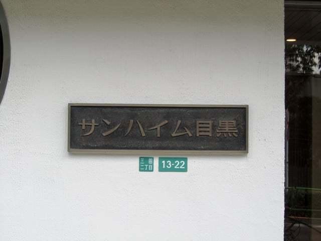 サンハイム目黒の看板