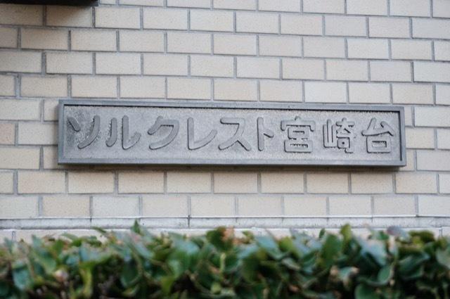 ソルクレスト宮崎台の看板