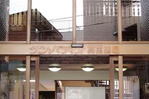 サンパティオ高田馬場の看板