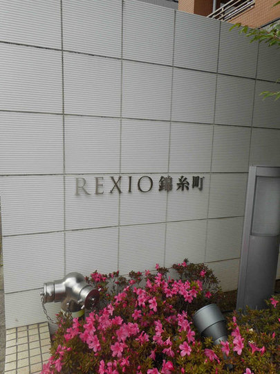 レクシオ錦糸町の看板