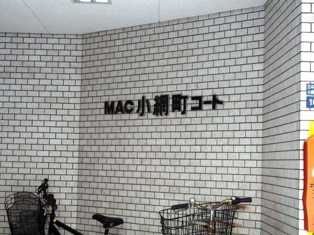 マック小網町コートの看板
