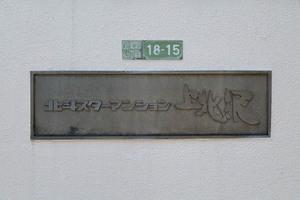 北斗スターマンション上北沢の看板