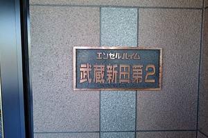 エンゼルハイム武蔵新田第2の看板