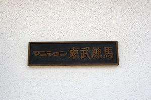 マンション東武練馬の看板