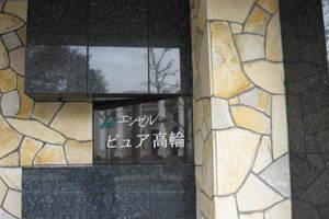 エンゼルピュア高輪の看板