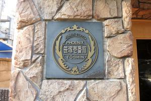 フェニックス笹塚壱番館の看板