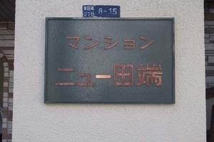 マンションニュー田端の看板