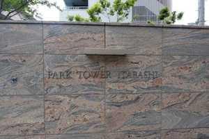 パークタワー板橋の看板