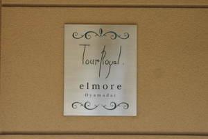 トゥールロワイヤルエルモア尾山台の看板