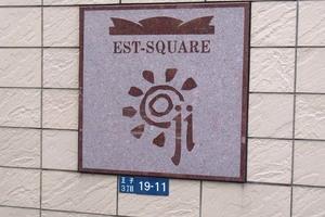 エステスクエア王子の看板