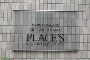 ワールドパレス武蔵小山プレイシズの看板