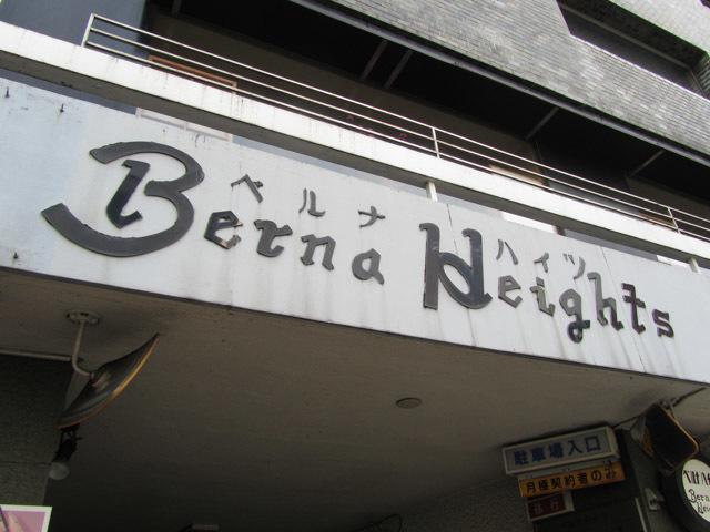 ベルナハイツA棟の看板