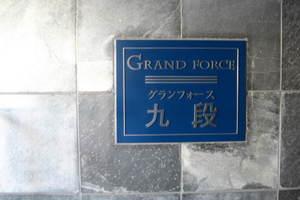 グランフォース九段の看板