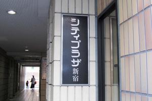 シティプラザ新宿の看板