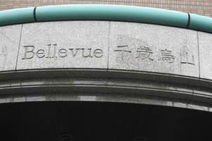 ヴェルビュ千歳鳥山ラテアガーデリーの看板