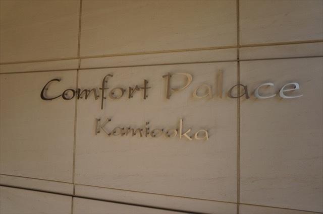 コンフォートパレス上大岡の看板