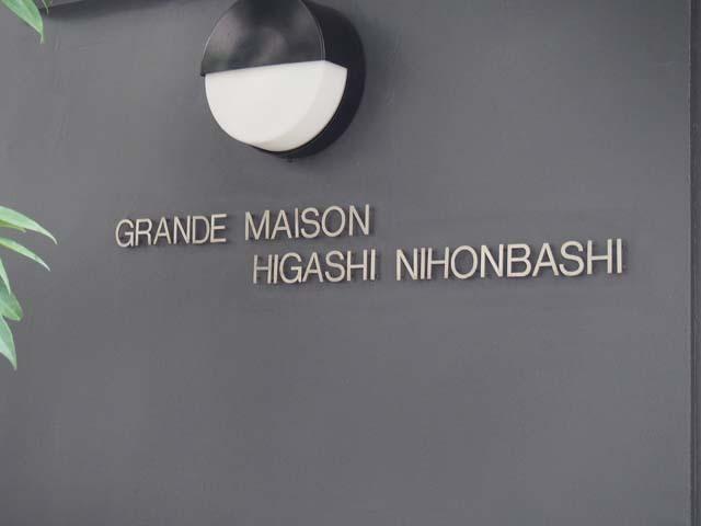 グランドメゾン東日本橋の看板
