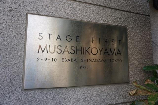 ステージファースト武蔵小山の看板