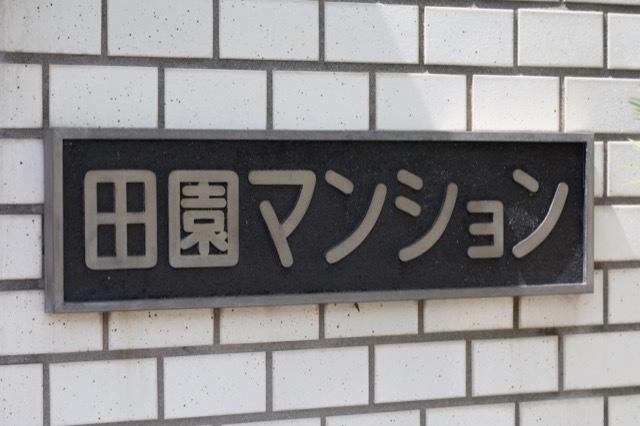 田園マンション(世田谷区玉堤1丁目)の看板