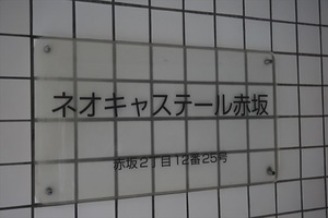 ネオキャステール赤坂の看板