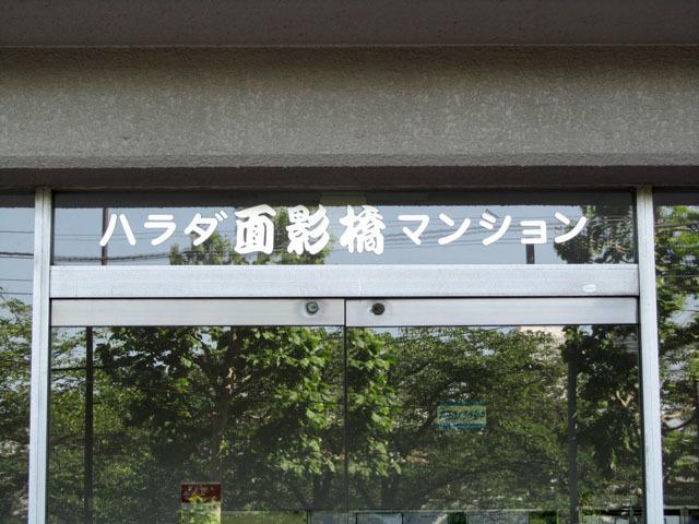 ハラダ面影橋マンションの看板