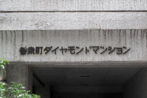 新宿番衆町ダイヤモンドマンションの看板