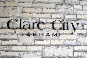 クレアシティ池上の看板