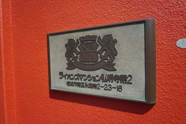 ライオンズマンション弘明寺第2の看板