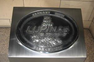 ルピナス八雲グランステージの看板