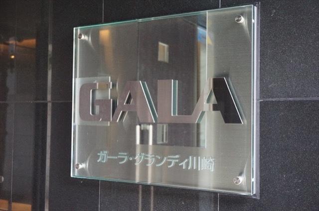 ガーラグランディ川崎の看板