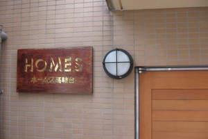 ホームズ高輪台の看板