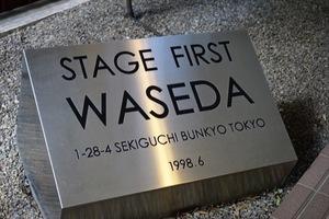 ステージファースト早稲田の看板