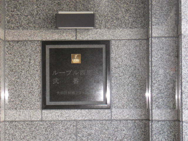 ルーブル西馬込弐番館の看板