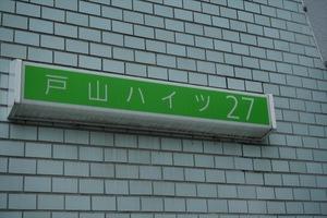 戸山ハイツの看板