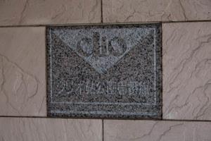 クリオ砧公園壱番館の看板