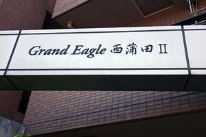 グランイーグル西蒲田2の看板
